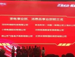 喜讯!绿联科技荣获京东服务直通车2017年度优秀商家